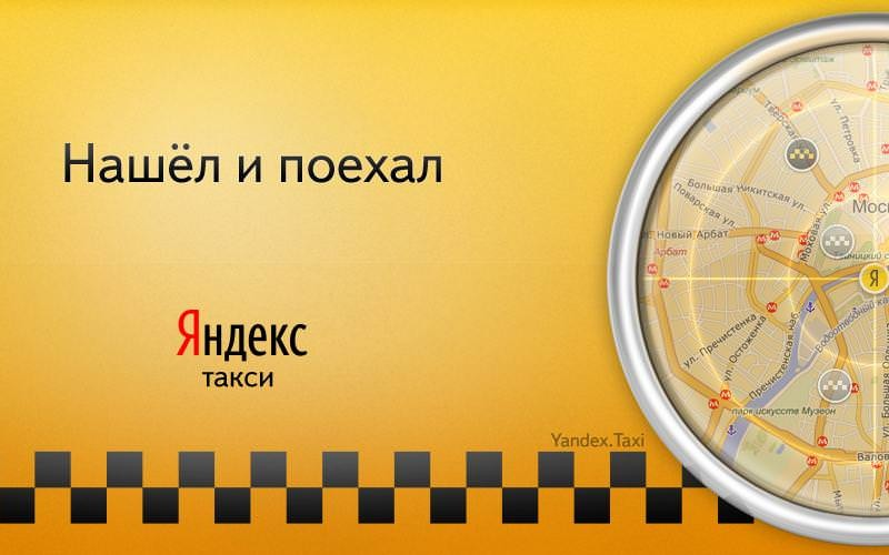 Яндекс Такси в течение месяца вступит на армянский рынок
