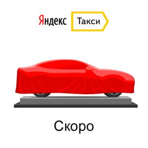 Yandex Taxi 5
