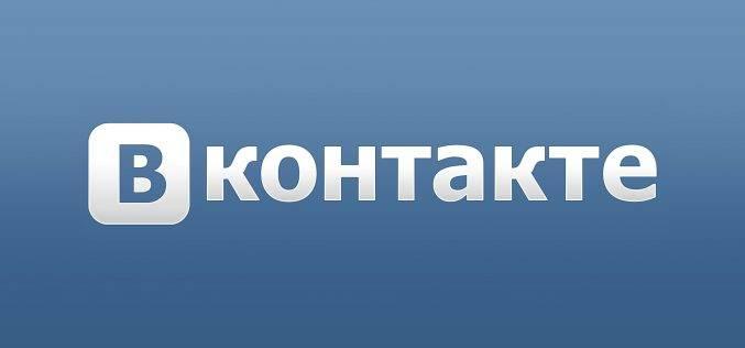 9 скрытых возможностей Вконтакте