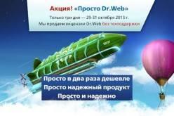 «Доктор Веб»: В рамках спец.акции в два раза снижены цены на Dr.Web Security Space и Антивирус Dr.Web