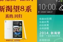 HTC покажет смартфон Desire 8 в Китае 24 февраля