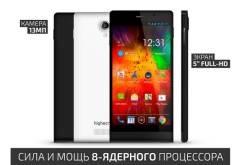Highscreen Thor — первый российский смартфон на восьмиядерной платформе MediaTek