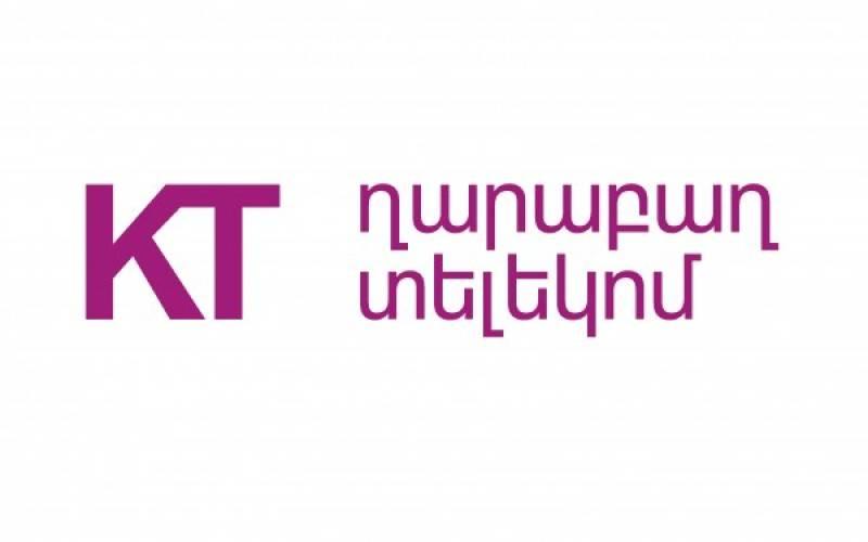 Срочное сообщение от Карабах Телеком