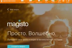 Одноклассники запустили новый мультимедийный сервис Magisto