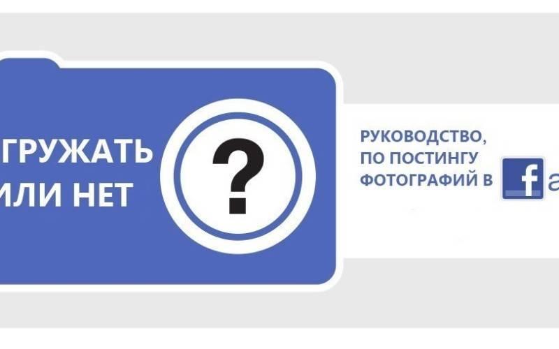 Какие фото не стоит постить в Facebook? (инфографика)