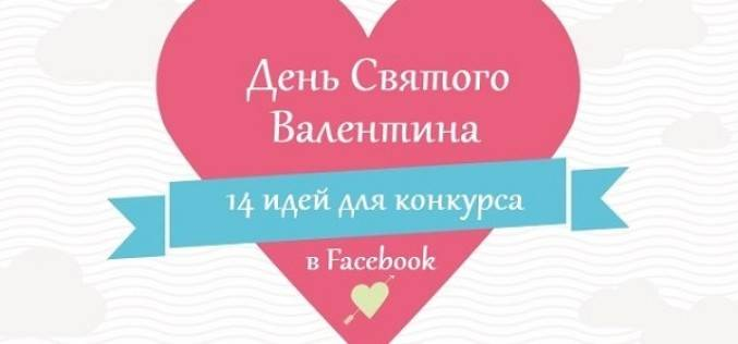 Facebook-конкурсы ко Дню всех влюбленных (инфографика)
