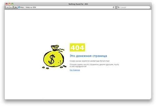 Как сделать чтобы страница отдавала 404