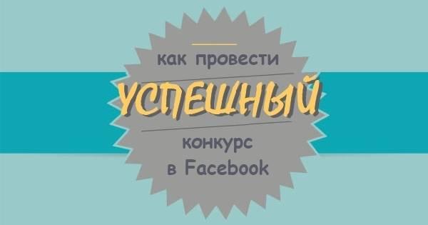 Провести конкурс на facebook