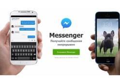 Facebook выпустила «убийцу» SMS