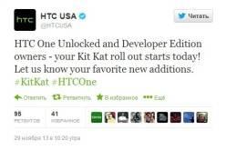 HTC One получил обновление до Android 4.4 KitKat + UI Sense 5.5