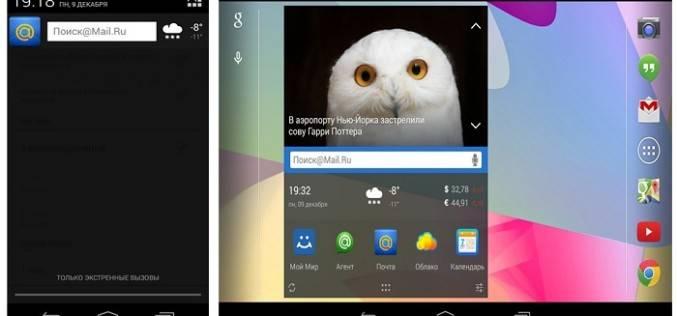 Mail.Ru выпустила информационный виджет для Android