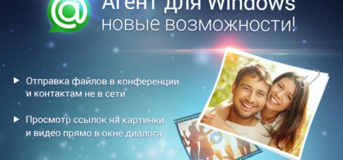 Агент Mail.Ru предлагает расширенные функции общения