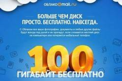Облако Mail.Ru дарит всем по терабайту