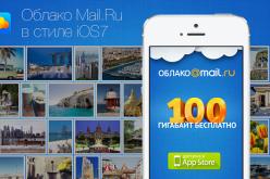 Облако Mail.Ru обновило iOS-приложения