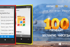 На Windows Phone появилось Облако Mail.Ru