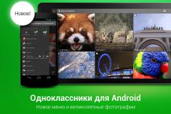 Одноклассники для Android получили новый дизайн
