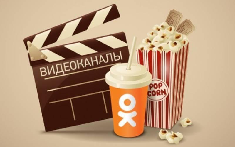«Одноклассники» запускают видеоканалы с популярными сериалами