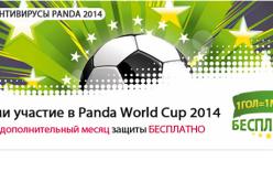Уникальная акция к Чемпионату мира по футболу 2014!