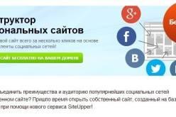 REG.RU представляет бесплатный конструктор персональных сайтов SiteUpper