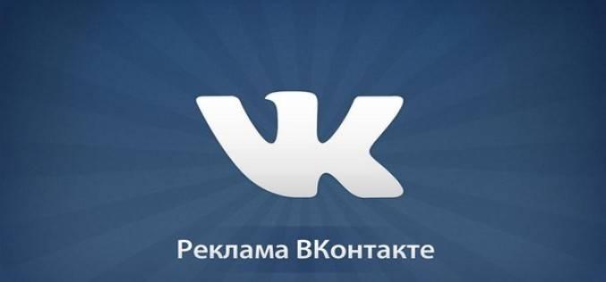 Мифы и факты о рекламе в сообществах ВКонтакте