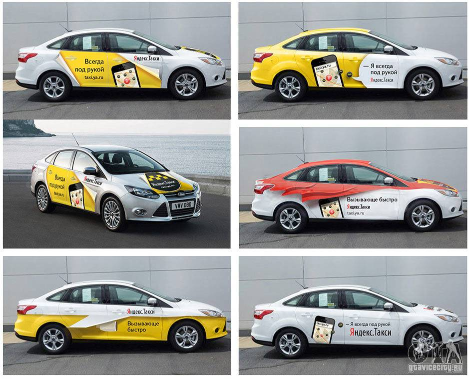 Yandex Taxi 4