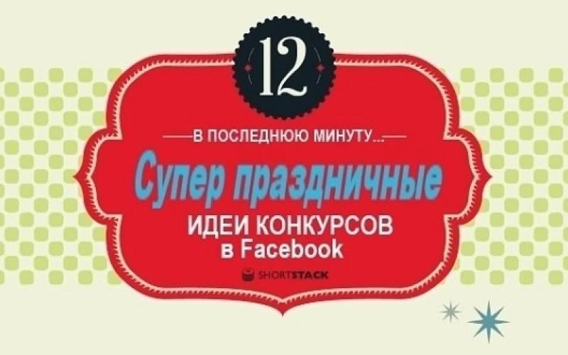 12 идей праздничных конкурсов в соцсетях (инфографика)