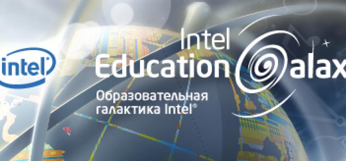 Интерактивный отдых с Образовательной Галактикой Intel