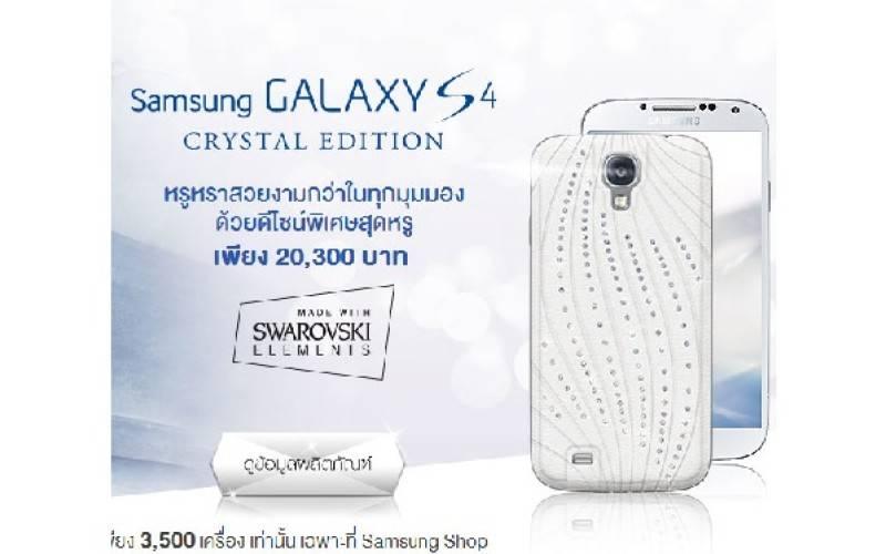 Samsung Galaxy S4 Crystal Edition, украшенный кристаллами Сваровски поступил в продажу
