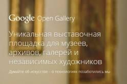 Google открыла онлайн арт-галерею