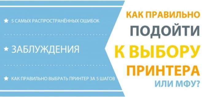 Как выбрать принтер (инфографика)