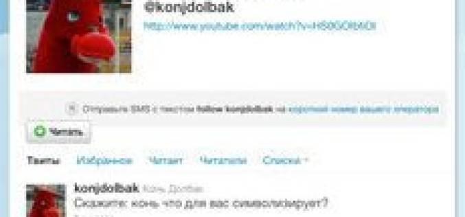 Конь Долбак открыл аккаунт в Twitter